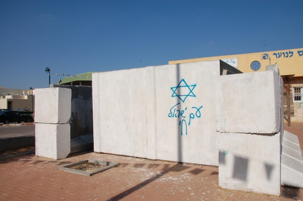 A bomb shelter in Sderot
