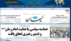 A major Iranian newspaper is reporting Rouhani thanked the Twelfth Imam for his victory.